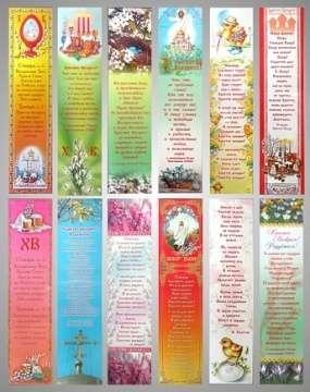 Православная закладка для книг