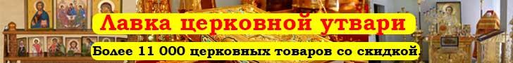 Церковная православная лавка утвари