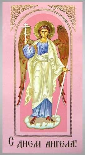Вас бог, открытки день ангела владимира по церковному календарю 2016